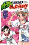 【期間限定 無料お試し版】野球しようぜ!(少年チャンピオン・コミックス)