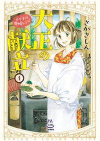 大正の献立 るり子の愛情レシピ(思い出食堂コミックス)