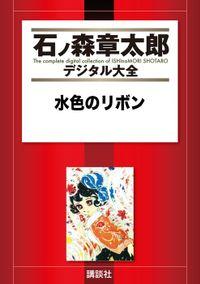 水色のリボン(石ノ森章太郎デジタル大全)