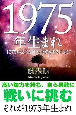 1975年(2月4日~1976年2月3日)生まれの人の運勢-電子書籍