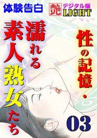 【体験告白】性の記憶・濡れる素人熟女たち03