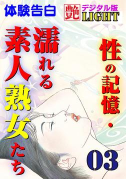 【体験告白】性の記憶・濡れる素人熟女たち03-電子書籍