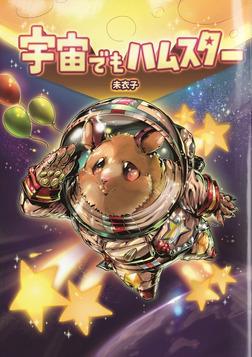 宇宙でもハムスター-電子書籍