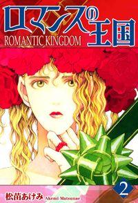 ロマンスの王国(2)