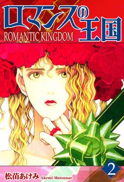 ロマンスの王国(2)-電子書籍