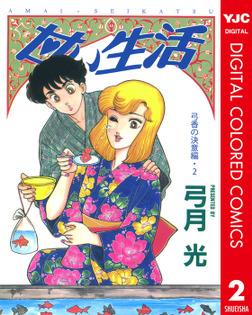 甘い生活 カラー版 弓香の決意編 2-電子書籍