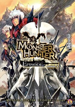 モンスターハンター EPISODE~ novel.5-電子書籍