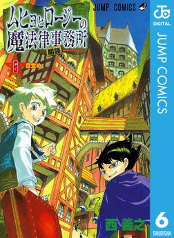 ムヒョとロージーの魔法律相談事務所 6-電子書籍