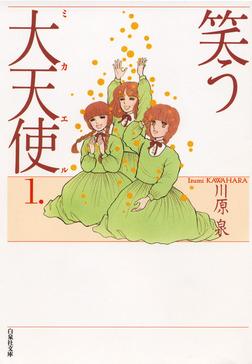 笑う大天使 1巻-電子書籍
