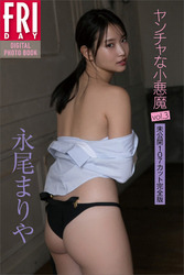 永尾まりや「ヤンチャな小悪魔vol.3 未公開107ページ完全版」 FRIDAYデジタル写真集-電子書籍