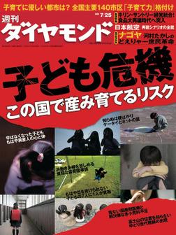 週刊ダイヤモンド 09年7月25日号-電子書籍