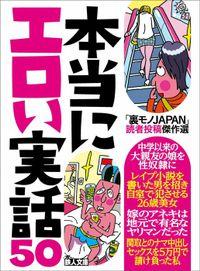 「裏モノJAPAN」読者投稿傑作選