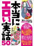 「裏モノJAPAN」読者投稿傑作選 本当にエロい実話50★渋谷に舞い降りた格安の天使★本物シロート最後の砦。ツイッター援交の手順を一から教えましょう