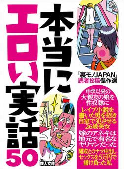 「裏モノJAPAN」読者投稿傑作選 本当にエロい実話50★渋谷に舞い降りた格安の天使★本物シロート最後の砦。ツイッター援交の手順を一から教えましょう-電子書籍
