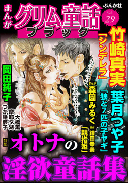 まんがグリム童話 ブラックオトナの淫欲童話集 Vol.29-電子書籍