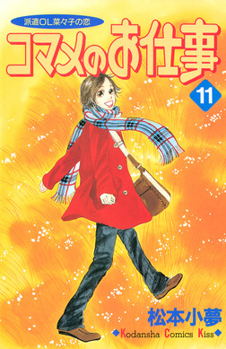 コマメのお仕事(11)-電子書籍
