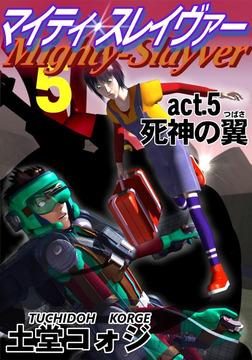 マイティ・スレイヴァー act5:死神の翼-電子書籍