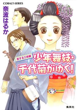 少年舞妓・千代菊がゆく!27 恋する三味線-電子書籍