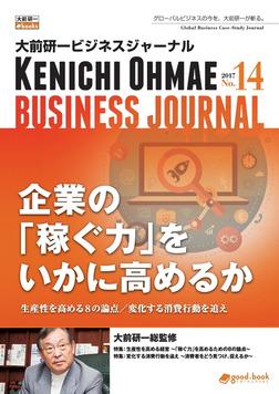 大前研一ビジネスジャーナル No.14(企業の「稼ぐ力」をいかに高めるか~生産性を高める8の論点/変化する消費行動を追え~) -電子書籍