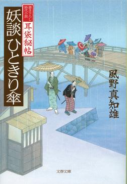 耳袋秘帖 妖談ひときり傘-電子書籍
