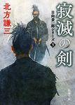 寂滅の剣―日向景一郎シリーズ5―(新潮文庫)