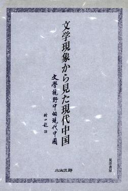 文学現象から見た現代中国-電子書籍