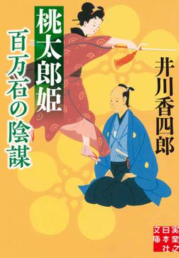 桃太郎姫 百万石の陰謀-電子書籍