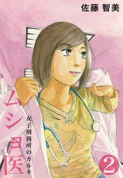 ムショ医2-電子書籍