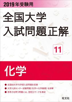 2019年受験用 全国大学入試問題正解 化学-電子書籍