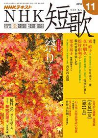 NHK 短歌 2018年11月号