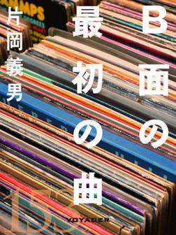 B面の最初の曲-電子書籍