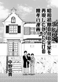 昭和初期の母の実家を再現したかっただけの親孝行漫画