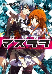 戦闘城塞マスラヲ Vol.2 神々の分水嶺