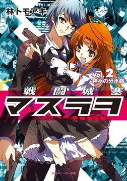戦闘城塞マスラヲ Vol.2 神々の分水嶺-電子書籍