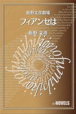 飯野文彦劇場 フィアンセは-電子書籍
