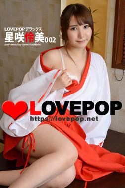 LOVEPOP デラックス 星咲伶美 002-電子書籍