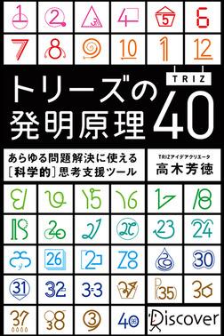 トリーズ(TRIZ)の発明原理40-電子書籍