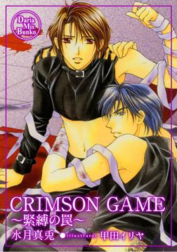 CRIMSON GAME-電子書籍