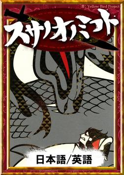 スサノオノミコト 【日本語/英語版】-電子書籍