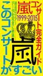 嵐コンサート完全ガイド1999ー2015★過去のツアーデータを完全に網羅★このコンサートがすごい!