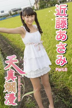 天真爛漫 近藤あさみ Part.6(Ver2.0)-電子書籍