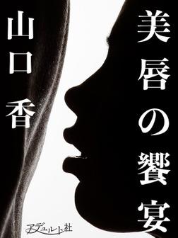 美唇の饗宴 銀行員の濃厚官能世界編-電子書籍