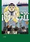 商人道(ビッグコミックス)