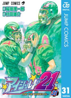 アイシールド21 31-電子書籍