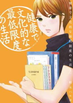健康で文化的な最低限度の生活(3)-電子書籍