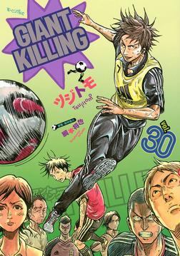 GIANT KILLING(30)-電子書籍