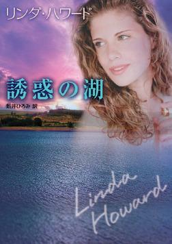 誘惑の湖-電子書籍