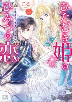 ひたむき姫のひみつの恋 目指すは、美貌の王女様!【特典SS付】-電子書籍