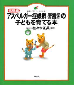 家庭編 アスペルガー症候群・高機能自閉症の子どもを育てる本-電子書籍