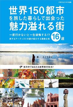 世界150都市を旅した暮らしで出会った魅力溢れる街16選-電子書籍